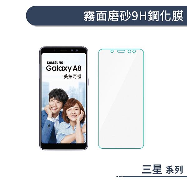 霧面 三星 J8 J810 6吋 9H 鋼化玻璃 玻璃貼 手機 螢幕 貼 膜 防指紋 磨砂 非滿版 保護貼
