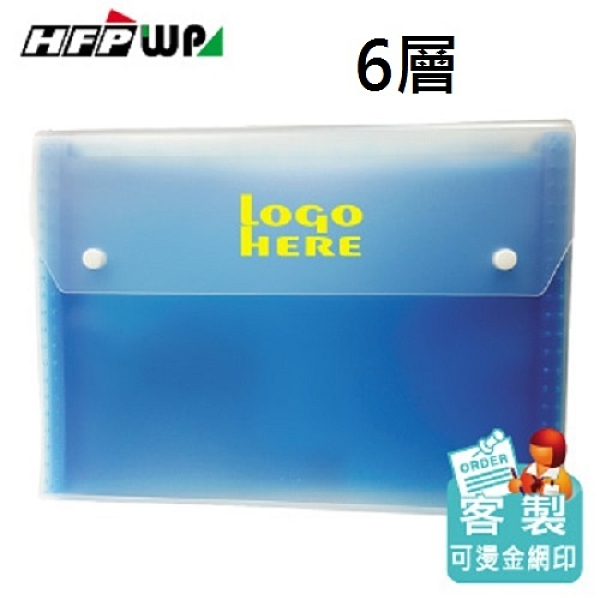 【客製化】100個含燙金 HFPWP 6層透明彩邊風琴夾 DC006-BR100