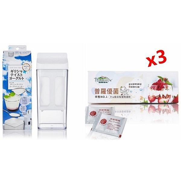普羅家族 優格菌粉x3+優格乳酪盒x1