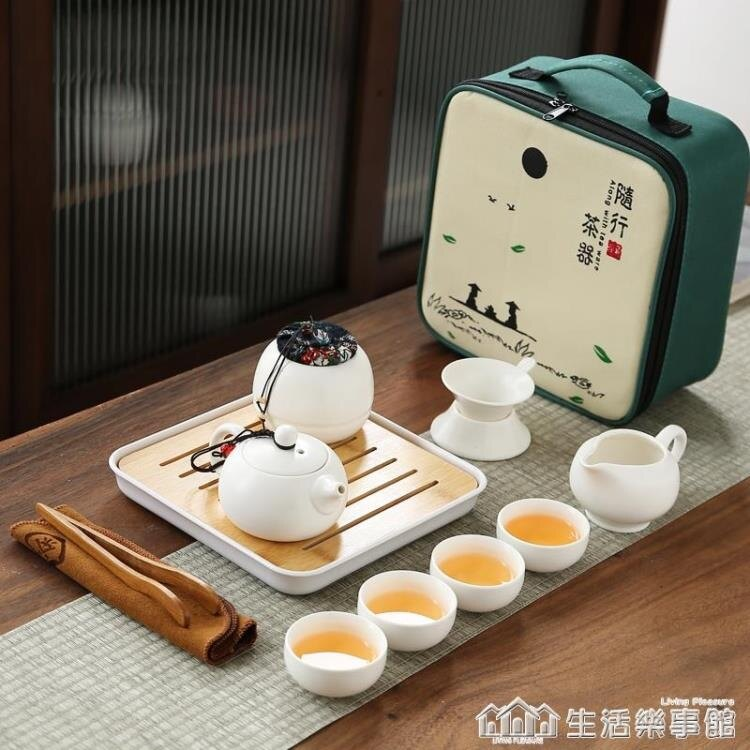 旅行功夫茶具小套裝車載一壺四杯便攜包戶外家用簡約辦公日式茶盤NMS