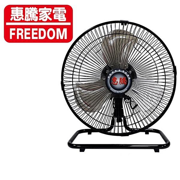 ◤台灣製造◢ 惠騰12吋360度工業電風扇(FR-126)