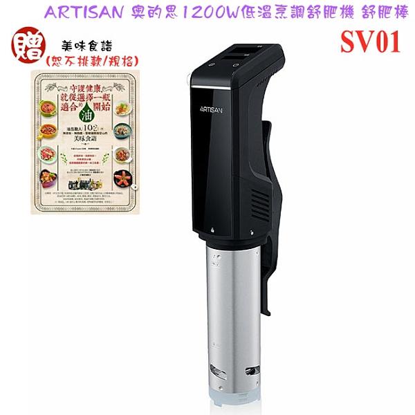 【贈美味食譜】ARTISAN SV01 奧的思1200W低溫烹調舒肥機 舒肥棒 高加熱速度+高水浴流量