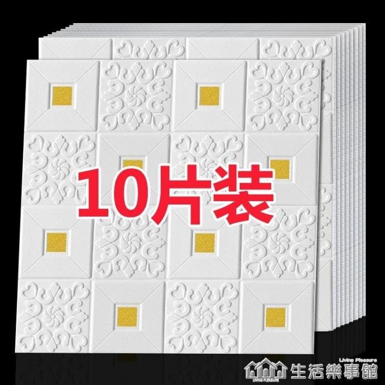 3d立體墻貼自粘墻紙隔音臥室溫馨防水防潮壁紙天花板裝飾墻壁貼紙NMS