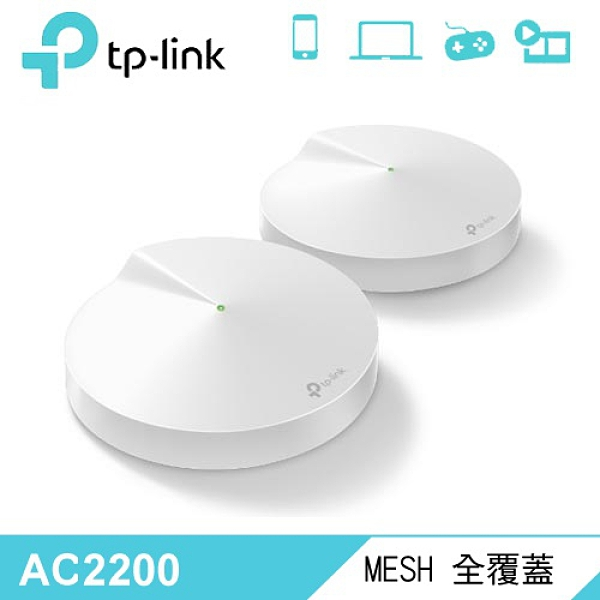 【TP-LINK】Deco M9 Plus 路由器網路分享器(2入組) 【贈USB充電頭】