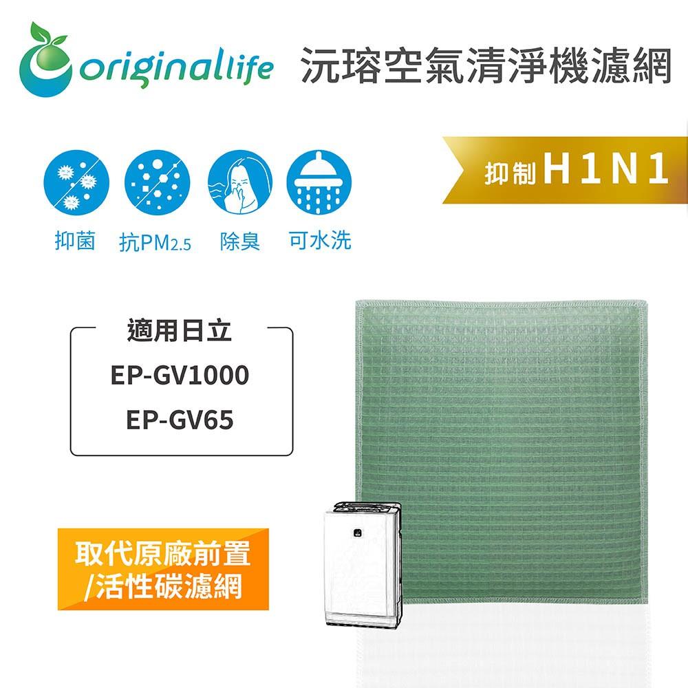 【Original Life】空氣清淨機濾網 適用日立:EP-GV1000、EP-GV65