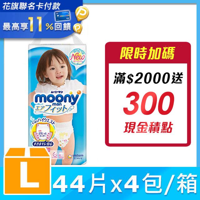 滿意寶寶 日本頂級超薄紙尿褲女用(L)(44片x4包/箱)