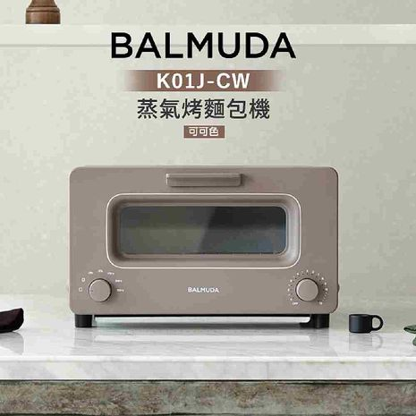 【限量新色】可可色 BALMUDA 百慕達蒸汽烤麵包機 The Toaster K01J 烤吐司神器 公