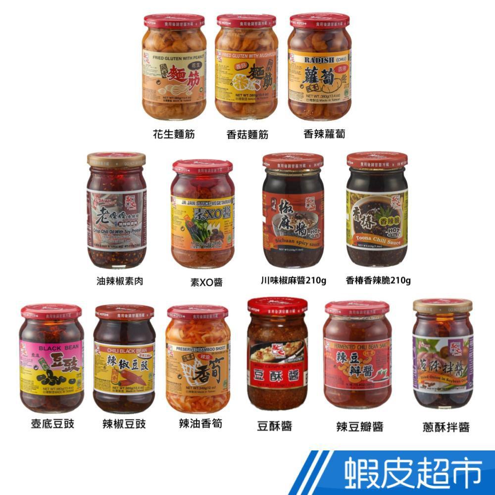 狀元 傳統醬料/醬菜系列 值得回味的經典味道 麵筋 香筍 豆瓣醬