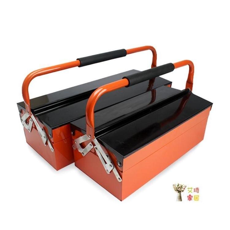 工具箱 五金維修工具盒鐵皮三層手提式大號箱子家用車載折疊收納箱