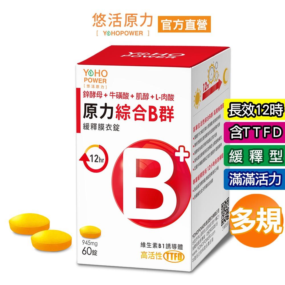 【悠活原力】緩釋長效 綜合維生素B群 緩釋膜衣錠 (60粒/瓶) TTFD 合利他命 B立威升級版 (吳淡如推薦款)
