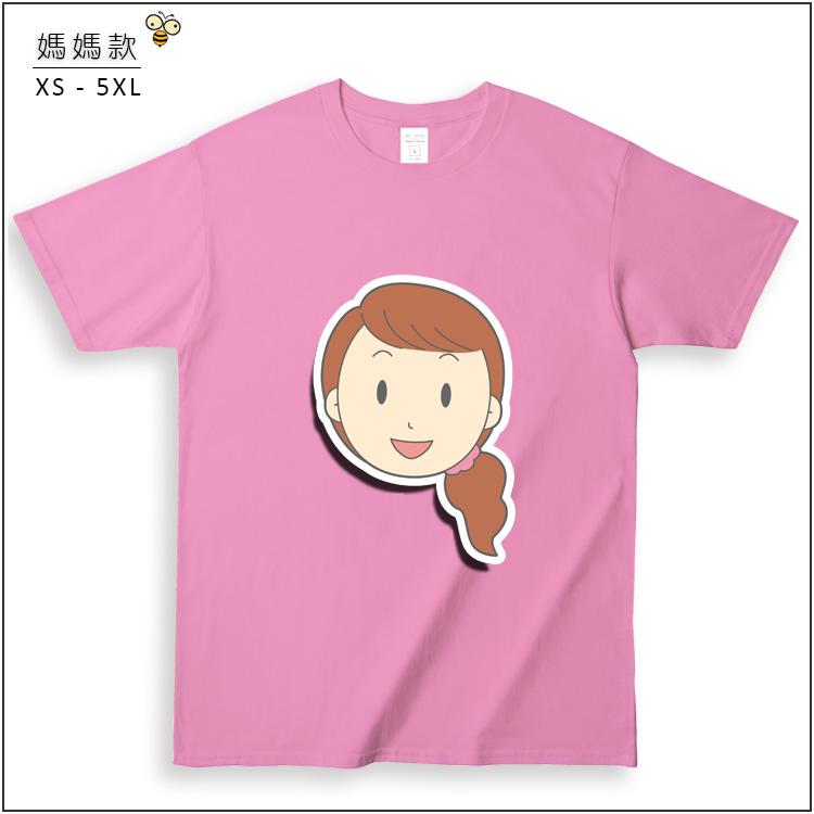 中大尺碼親子裝T恤【媽媽】立體家人訂製親子棉T