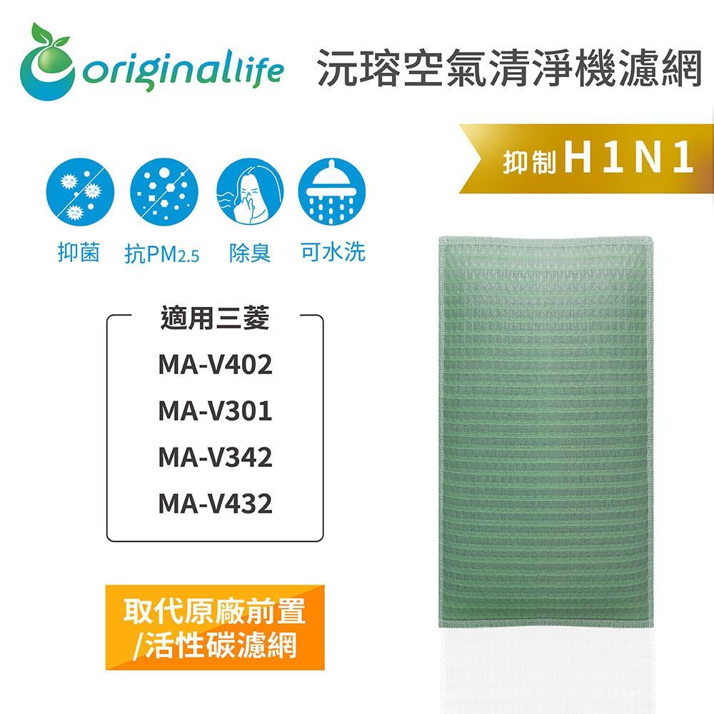 【Original Life】空氣清淨機濾網 適用三菱:MA-V402、MA-V301、MA-V342、MA-V432