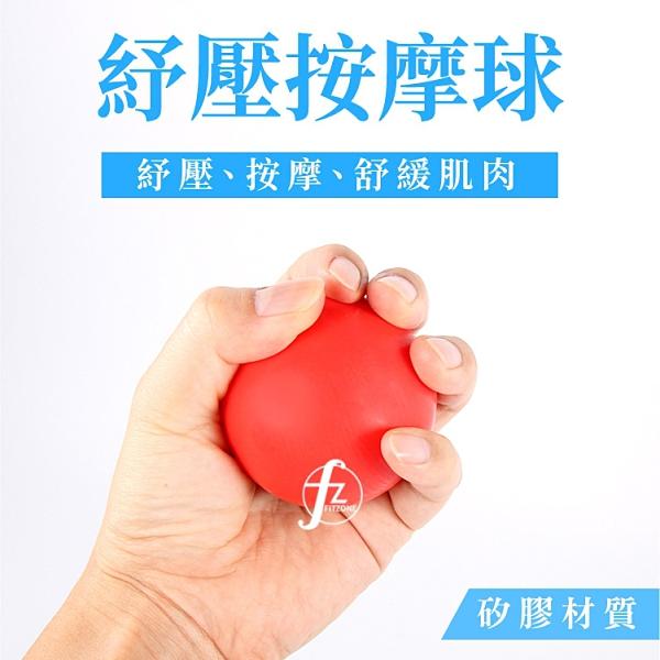〈亮面矽膠版〉筋膜放鬆球(單入) /花生球/握力球/矽膠球/康復球/復健球