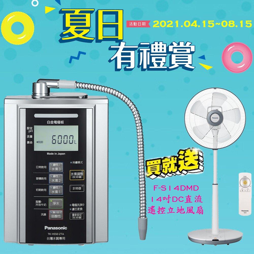 Panasonic國際牌鹼性離子整水器TK-HS50ZTA(即日至110.08.15日止隨貨送14吋立扇)
