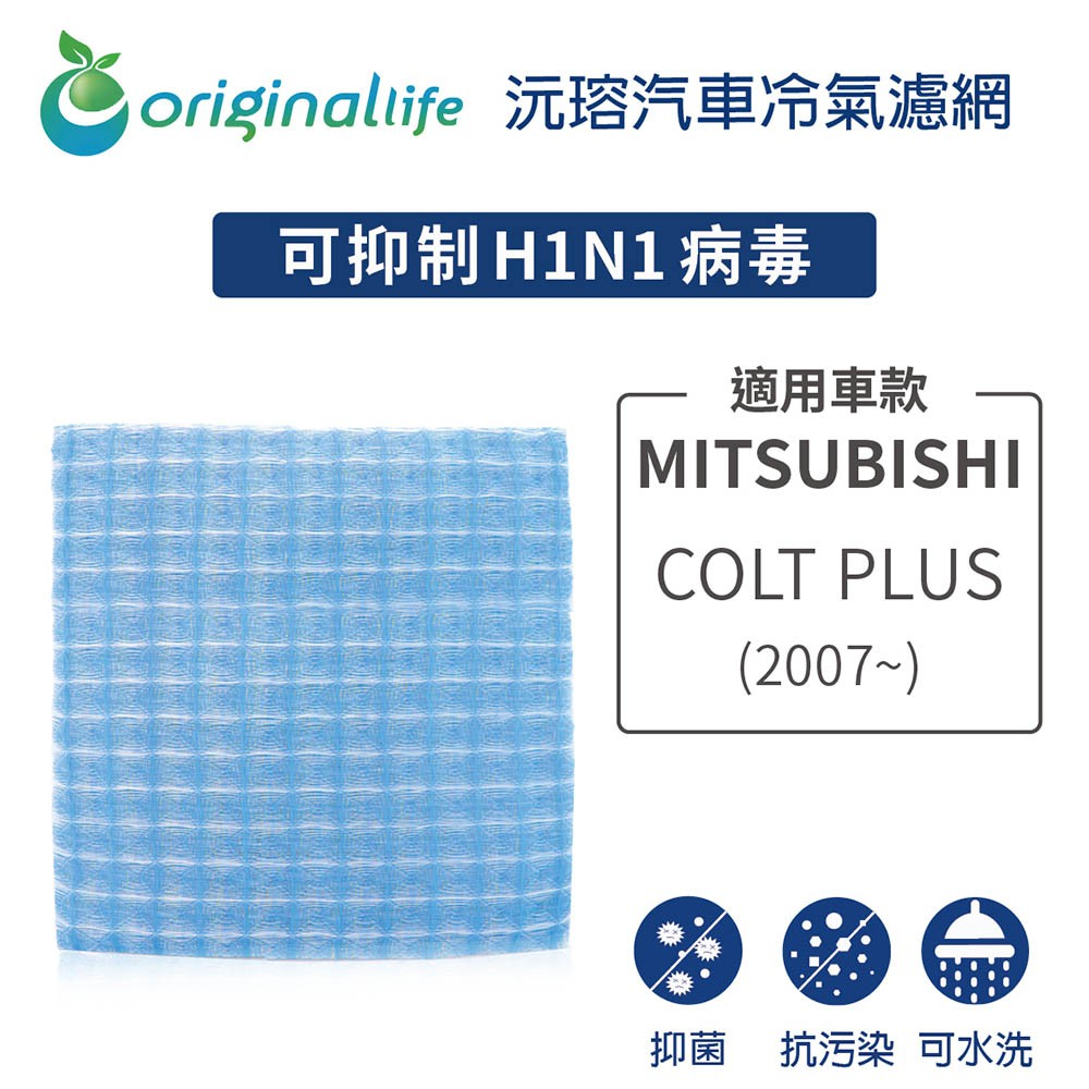 車用冷氣空氣淨化濾網 適用 MITSUBISHI :COLT PLUS(2007年~)