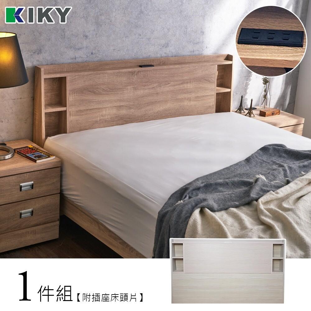 kiky字型省空間床頭片(雙人加大6尺)