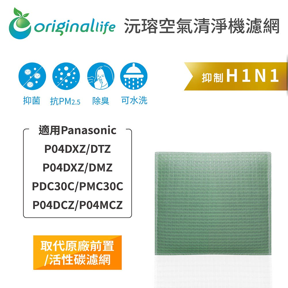 Original Life空氣清淨機濾網 適用Panasonic:P04DXZ/DTZ/DXZ/DMZ/PDC30C等