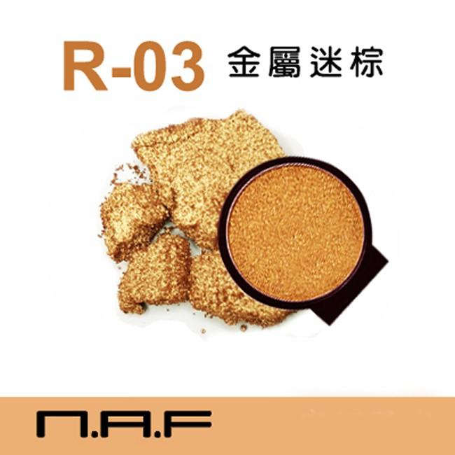 N.A.F 換換EYE眼影自由玩色金屬迷棕R-03.2g