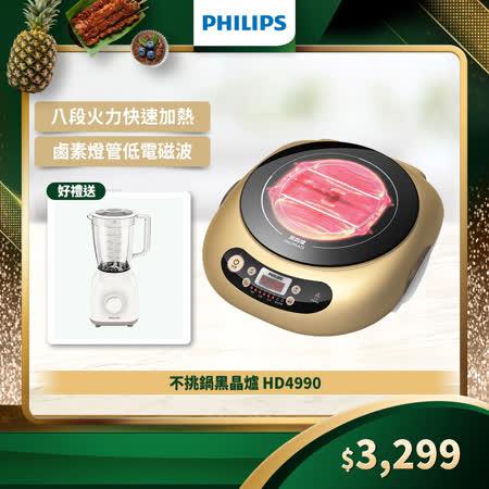 【飛利浦 PHILIPS】不挑鍋黑晶爐(HD4990)贈HR2100果汁機