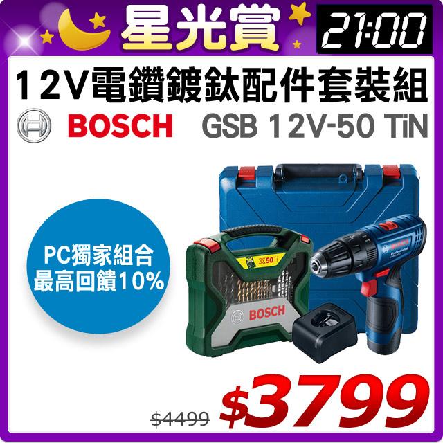 BOSCH 12V 鋰電震動電鑽/起子機鍍鈦配件套裝組 GSB 12V-50 TiN