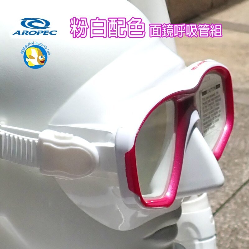 [ Aropec ] 粉白配色 白矽膠 面鏡呼吸管組 M2C38 ;蝴蝶魚戶外