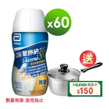 亞培 葡勝納SR菁選即飲配方-香草口味(200ml x30入)x2箱