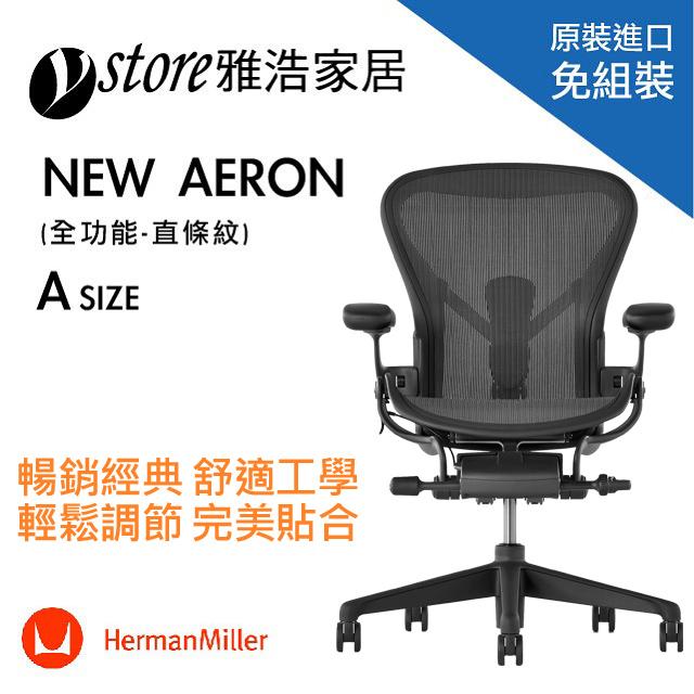 Herman Miller Aeron 2.0人體工學椅 經典再進化(全功能)- A SIZE