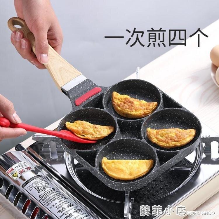煎雞蛋漢堡機小平底鍋家用煎蛋鍋煎鍋多孔早餐餅鍋蛋堡鍋模具神器