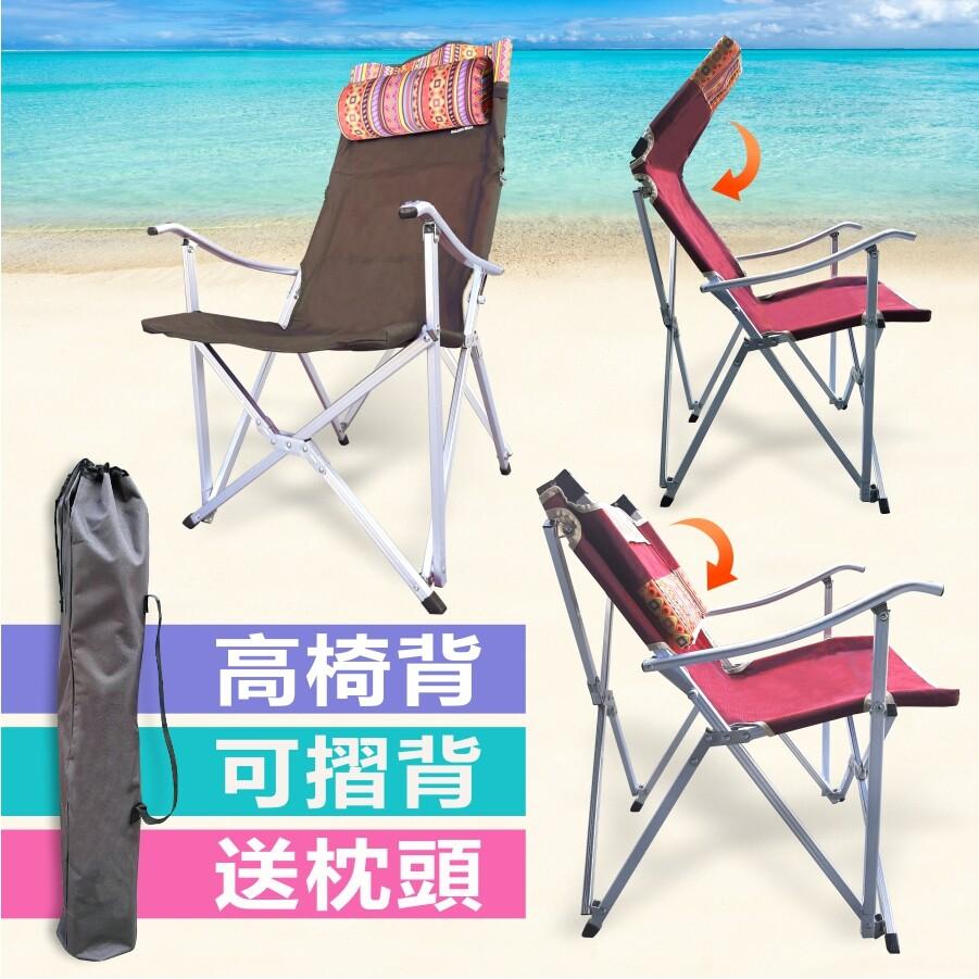 露營折疊椅大川椅 背可折 高背附枕頭 高品質選我