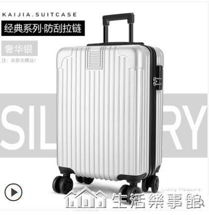 行李箱女小型20密碼拉桿箱男24旅行箱鋁框萬向輪學生26皮箱子28寸NMS