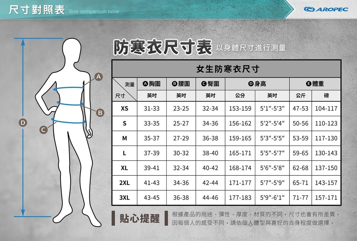 [開發票 台灣製 Aropec] 2.5mm 女款 超彈性 長袖長褲 防寒衣 黑 5B140W;蝴蝶魚游泳防寒專家