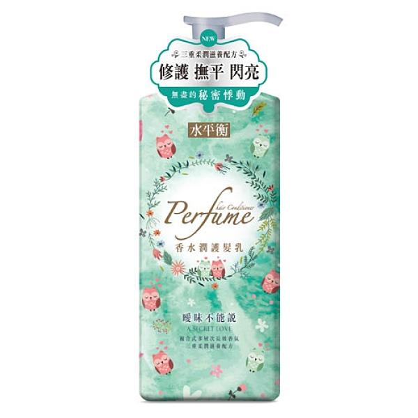 水平衡香水潤護髮乳-曖昧不能說700g【愛買】