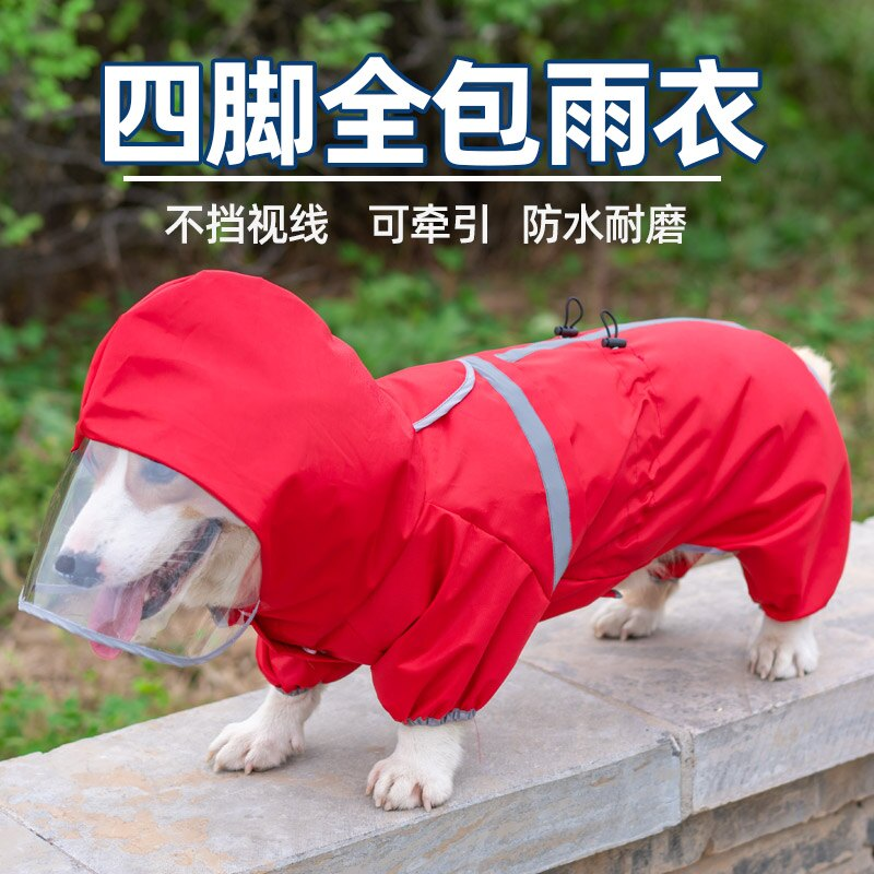 寵物雨衣柯基雨衣四腳防水全包寵物用品狗狗衣服夏季的背心中型犬法斗薄款『XY18745』