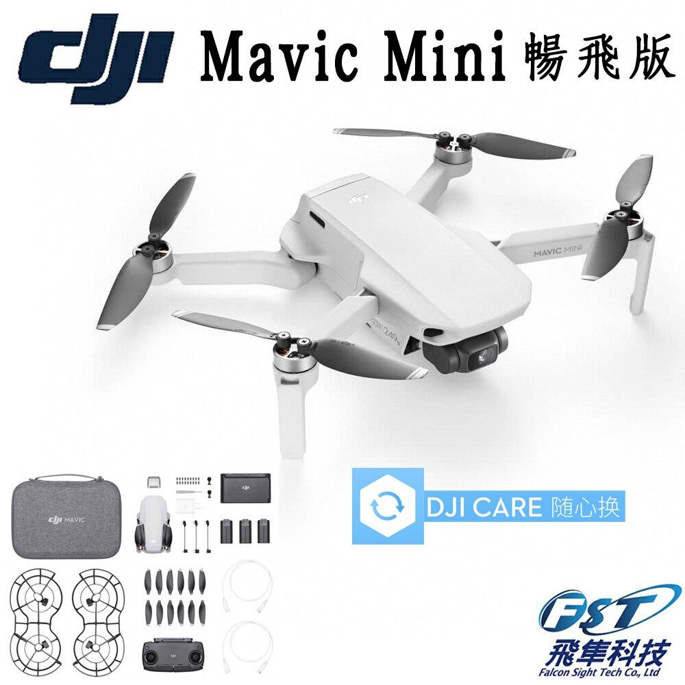 【DJI】Mavic Mini 暢飛版空拍機+Care 隨心換(一年)  (飛隼公司貨)