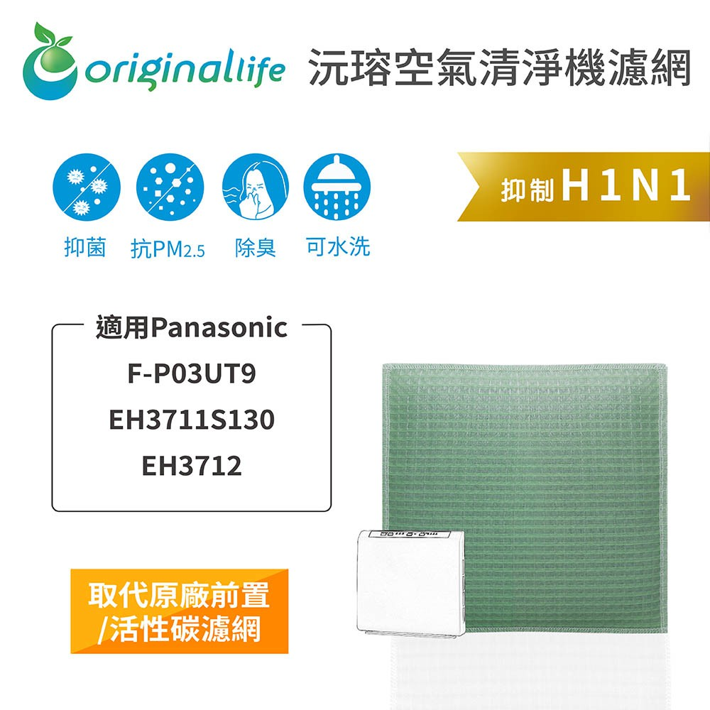 Panasonic:F-P03UT9/EH3711S130/EH3712 空氣清淨機濾網 【Original Life】