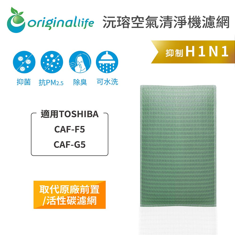 【Original Life】空氣清淨機濾網 適用TOSHIBA:CAF-F5、CAF-G5