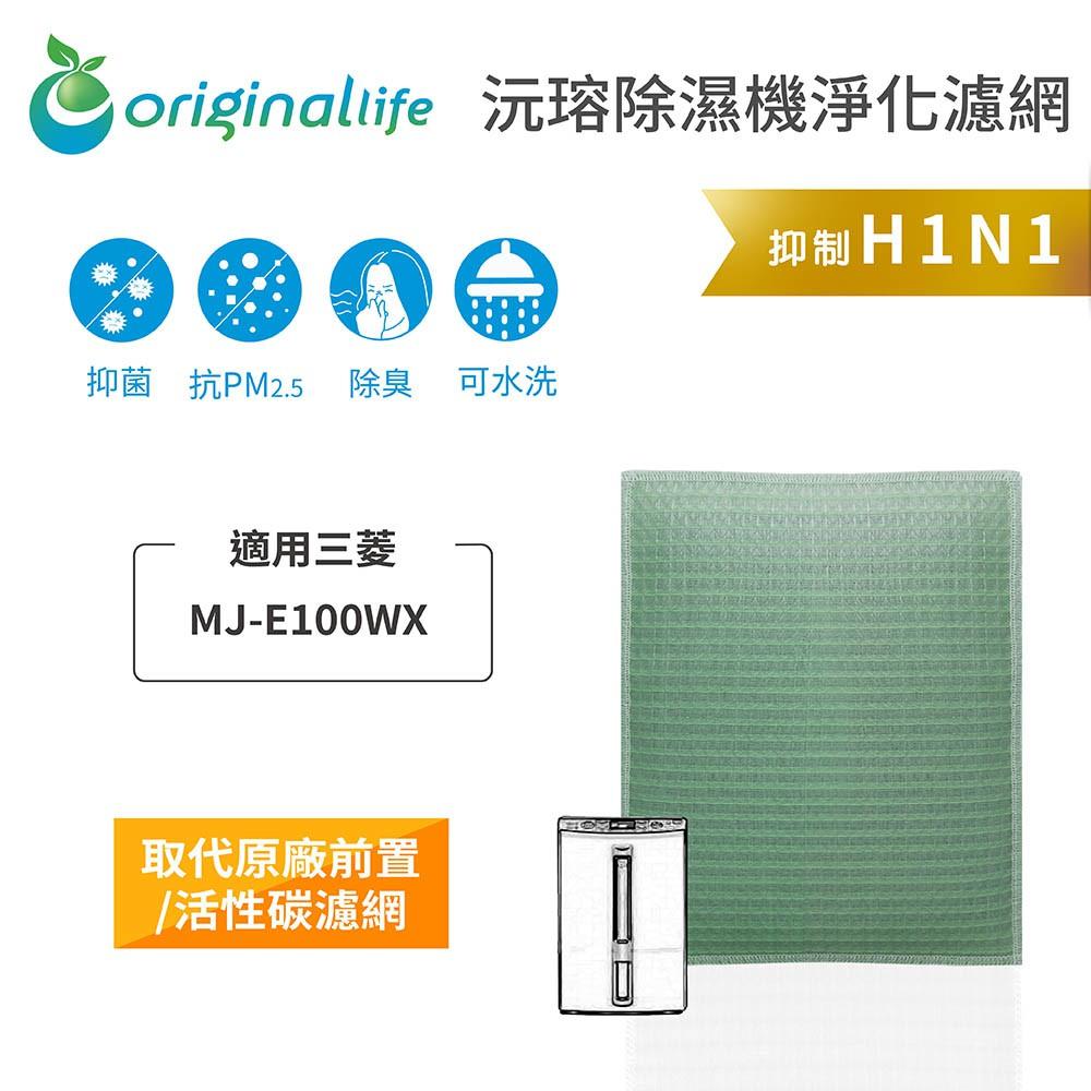 【Original Life】長效可水洗 除濕機濾網 適用三菱:MJ-E100WX