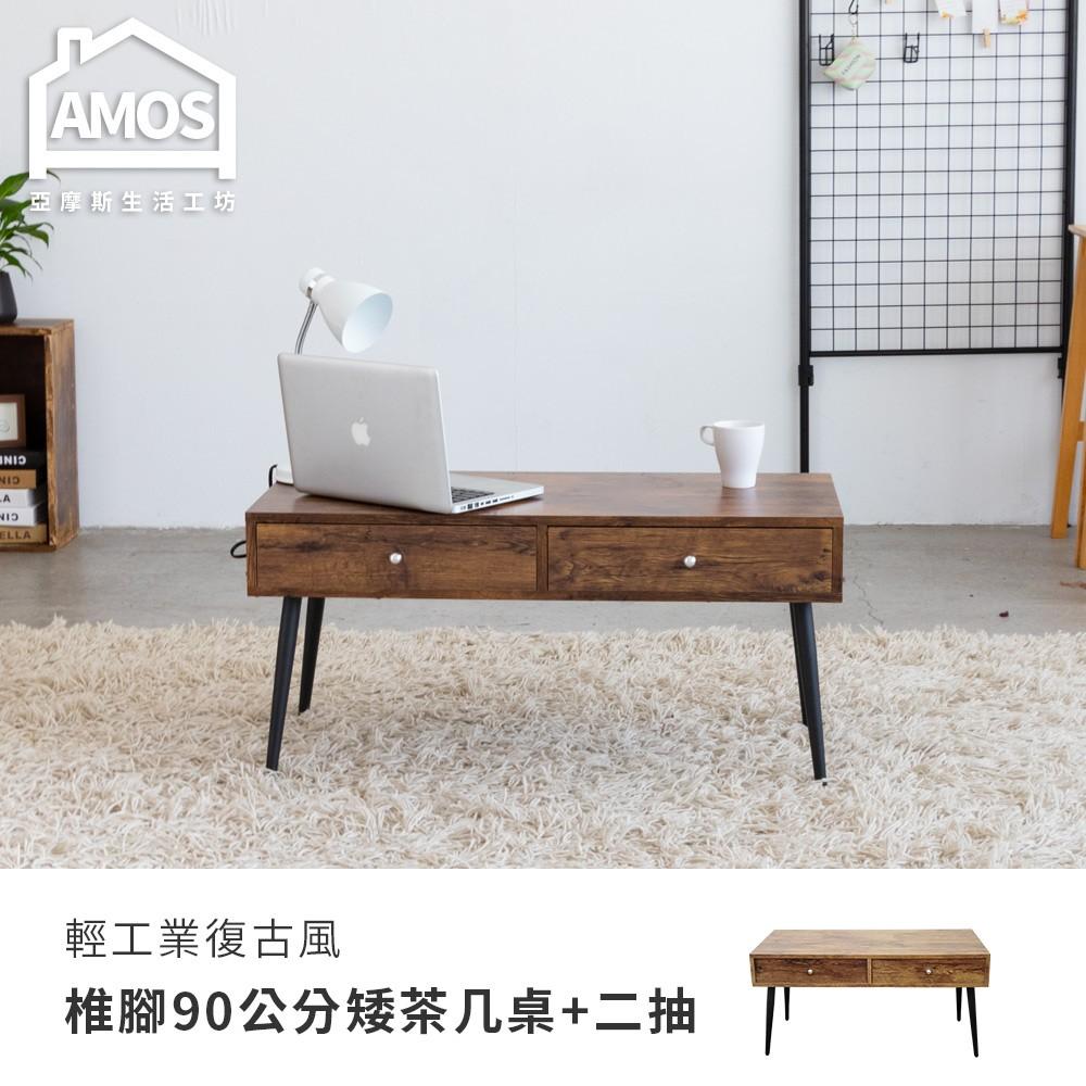 Amos 亞摩斯 輕工業復古風椎腳90公分矮茶几桌+兩抽屜 DCA054