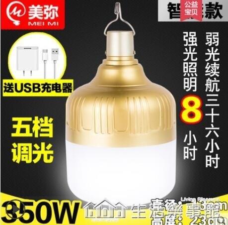 充電式LED燈泡夜市燈超亮停電應急家用可移動戶外擺攤地攤無線燈