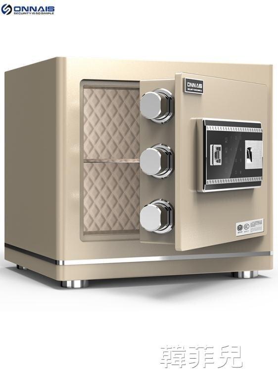 保險櫃 指紋密碼3C認證保險箱 金庫家用小型35公分隱形入墻報警防盜保險櫃 2021新款