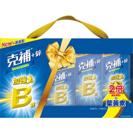 克補鋅禮盒(60+30錠X2組)