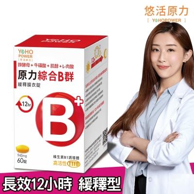 悠活原力 原力綜合維生素B群 緩釋膜衣錠(60顆/盒)