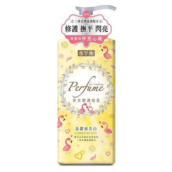 水平衡香水潤護髮乳-羞澀初告白700g【愛買】