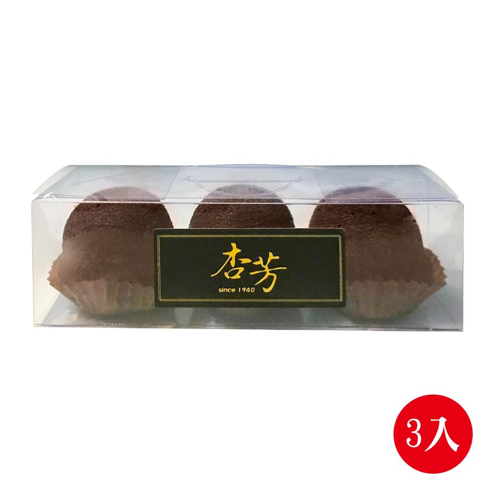 巧克力布朗尼3入【杏芳食品】