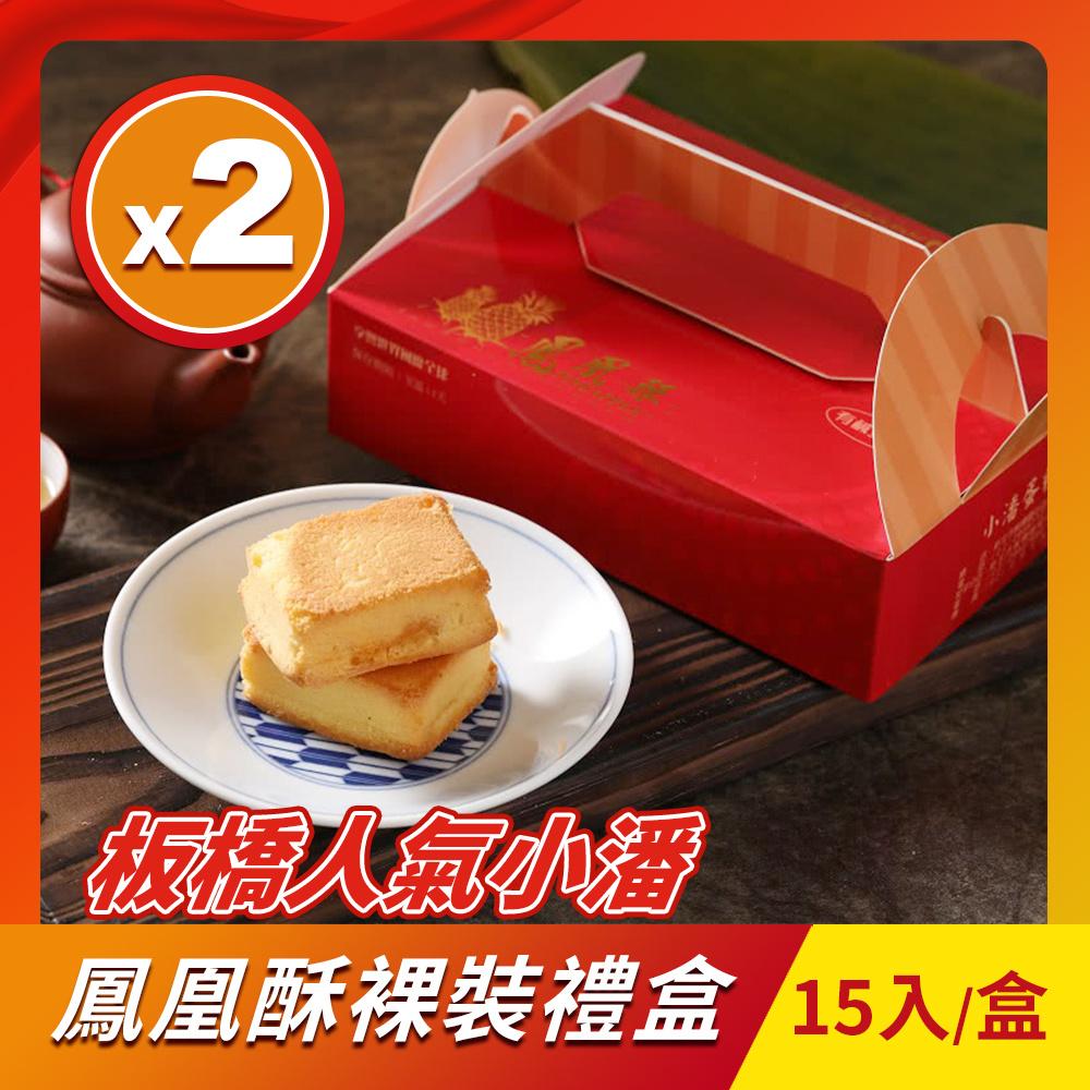 小潘蛋糕坊 鳳凰酥禮盒-裸裝2盒組(15入/盒)
