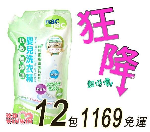 Nac Nac 抗過敏嬰兒洗衣精1000ML補充包12包 ,新升級抗敏無添加嬰兒洗衣精