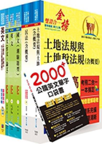 【鼎文公職‧國考直營】6D204-110年台糖新進工員招考(地政)套書