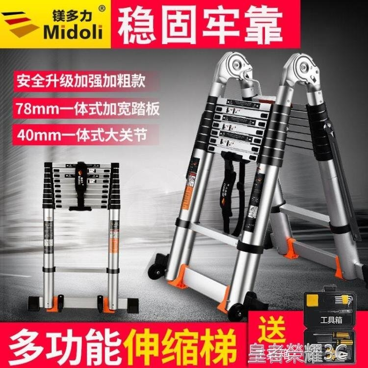 伸縮梯 多功能工程升降梯子伸縮梯子人字梯鋁合金折疊加厚家用樓梯 2021新款