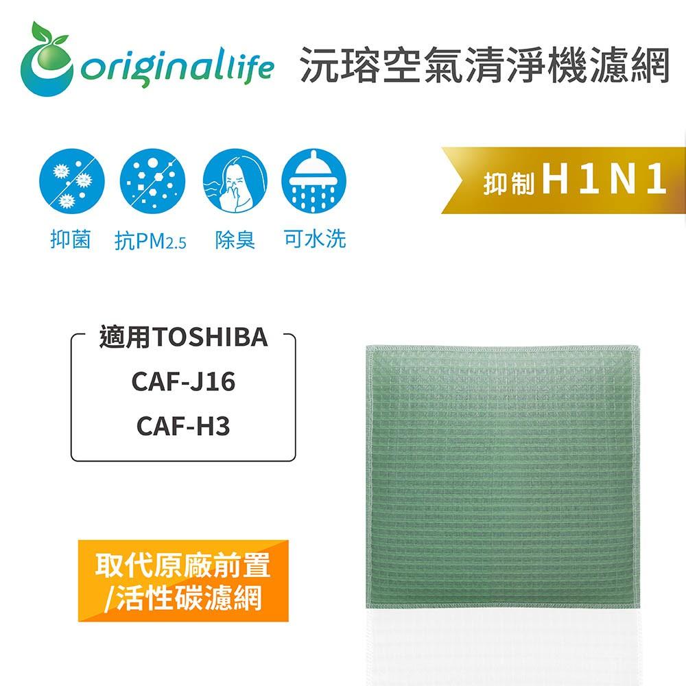 【Original Life】空氣清淨機濾網 適用TOSHIBA:CAF-J16、CAF-H3