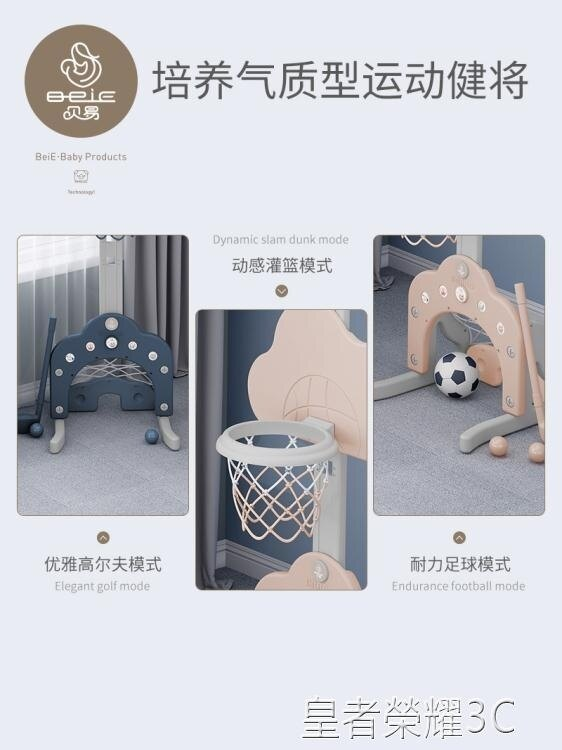 籃球架 貝易籃球架可升降家用室內寶寶投籃男孩球類籃球框2-3歲兒童玩具 2021新款